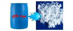 طرز تهیه سود پرک از سود مایع