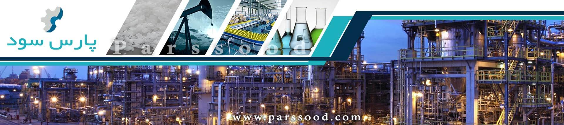 خالصترین سود پرک برای صنایع